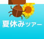 夏休みツアー