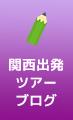 関西出発ツアーブログ
