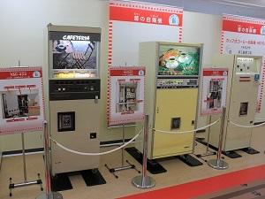 自動販売機ミュージアム