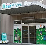 自販機ミュージアム