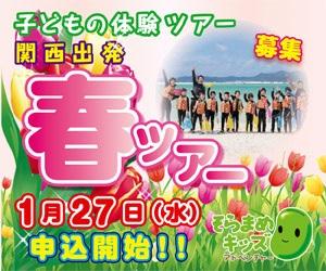関西春ツアー