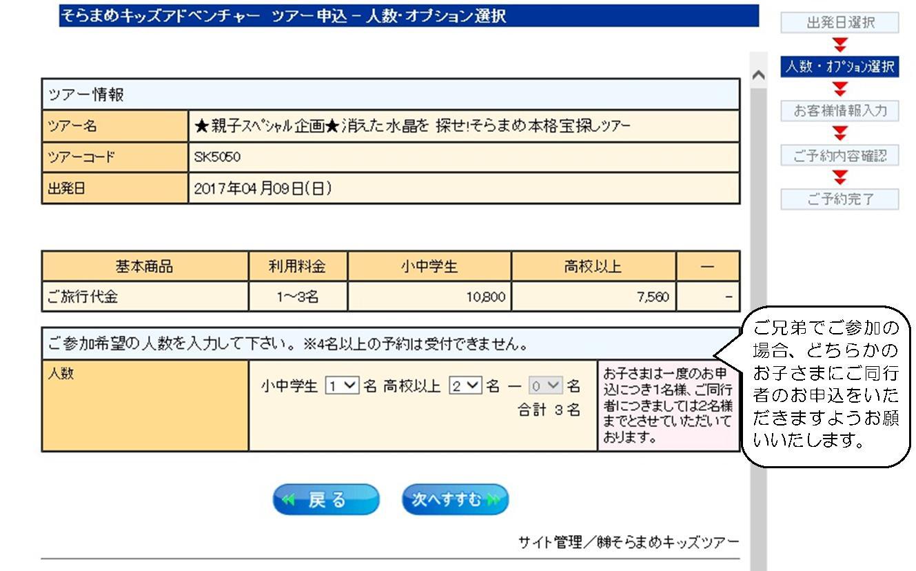 1)人数選択画面