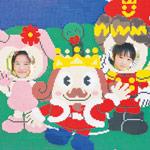 おもちゃ王国5