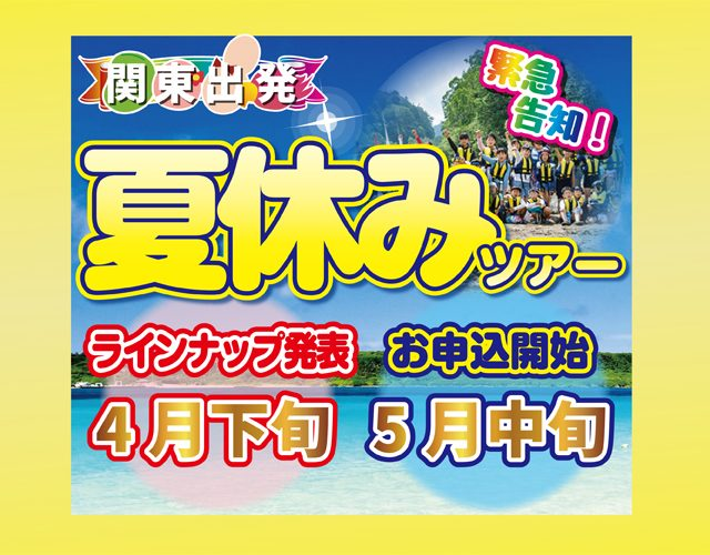 【関東出発】2021夏休みツアー告知